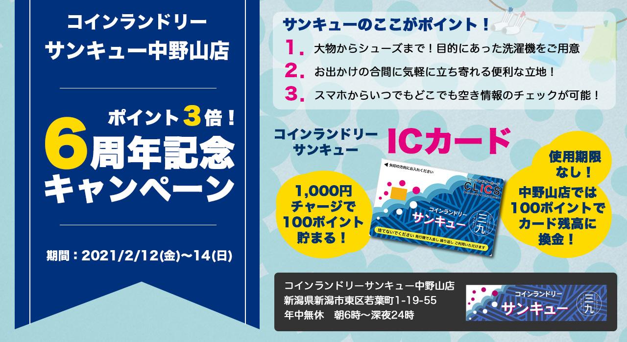 【サンキュー中野山店限定キャンペーン】のお知らせ