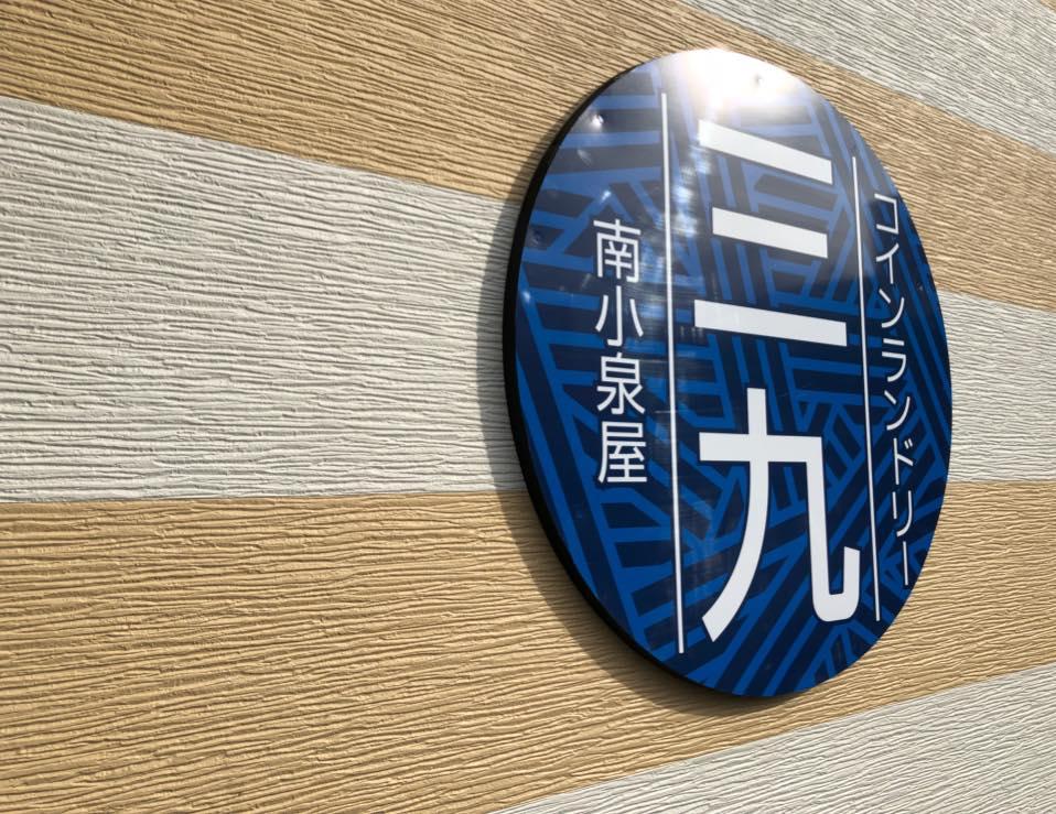 新店OPEN!!! | サンキュー株式会社