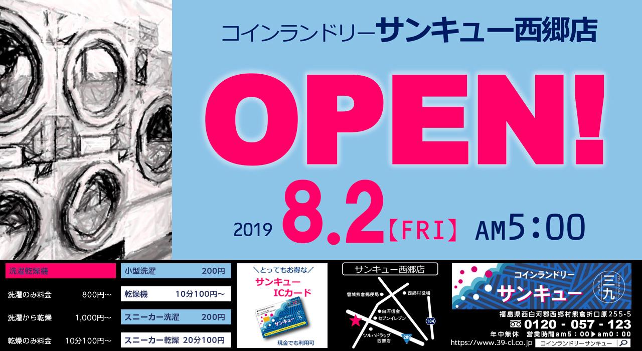 サンキュー西郷店 8/2 OPEN!   サンキュー株式会社