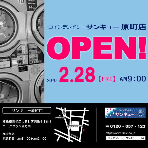 【追記】サンキュー原町店・白根大通店がオープンします! | サンキュー株式会社