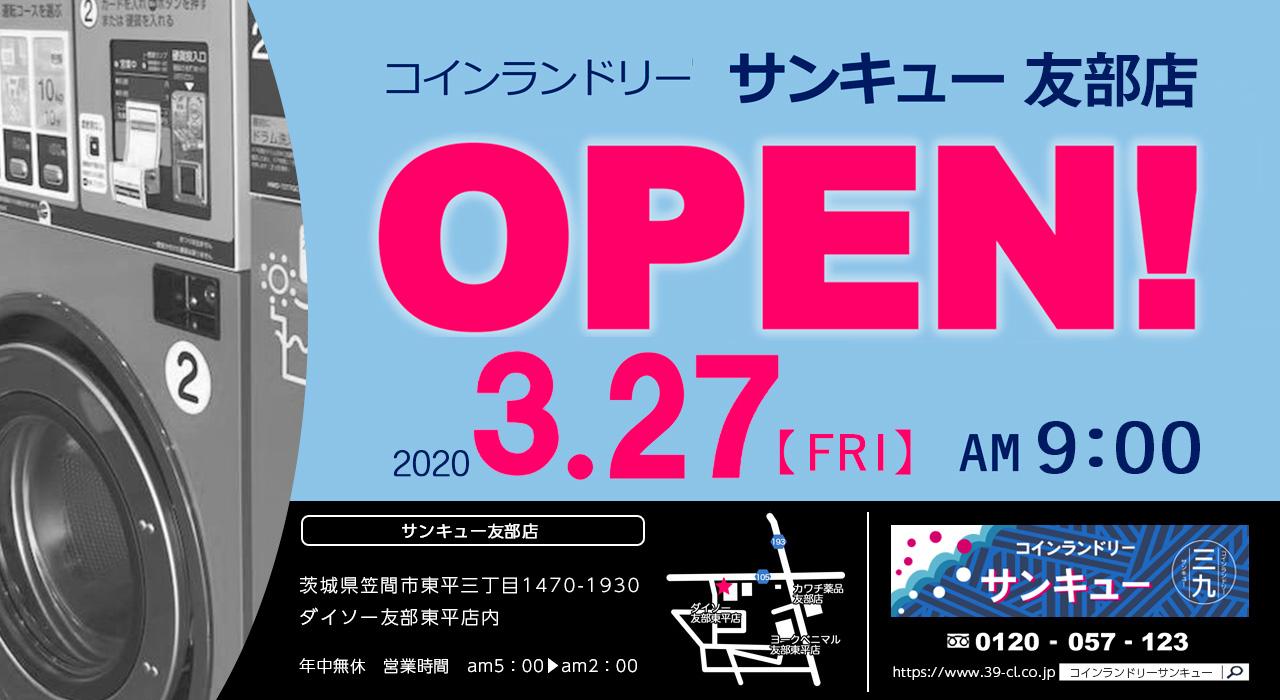 友部店OPEN!!