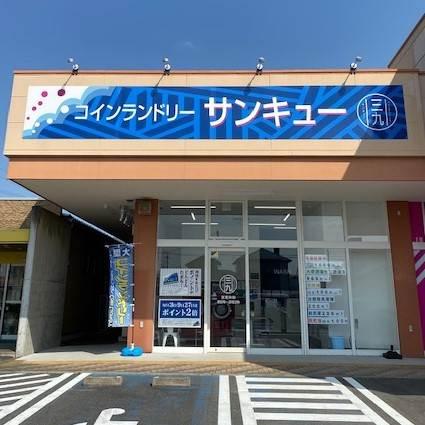 サンキュー友部店がOPEN! | サンキュー株式会社